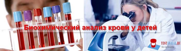 биохимический анализ крови у детей