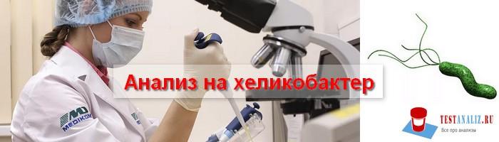 Photo of Как можно сдать анализ на хеликобактер пилори, подготовка к сдаче