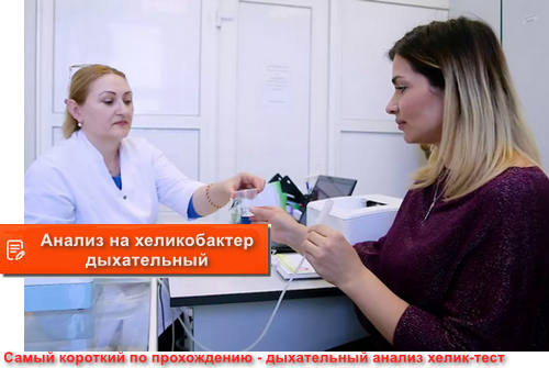 Дыхательный тест на хеликобактер - виды