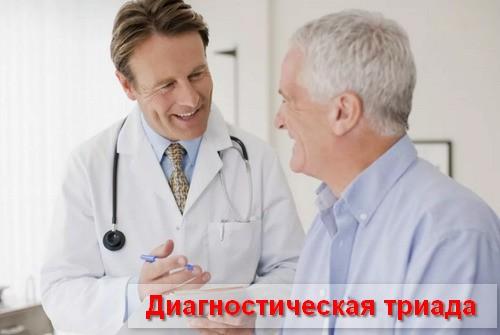 диагностическая триада скрининга