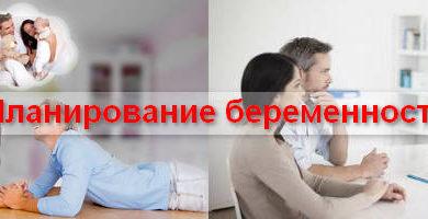Photo of Правильное планирование беременности