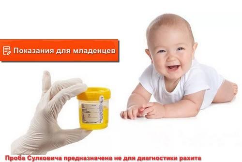 Показания для младенцев