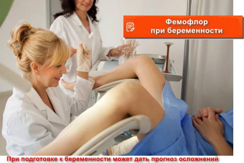 Фемофлор при беременности