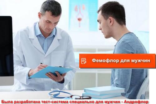 Фемофлор для мужчин